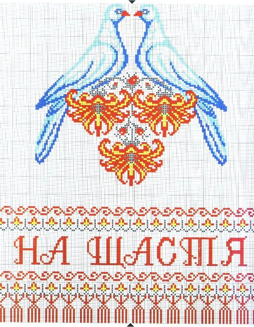 shema-rushnika-na-svadbu